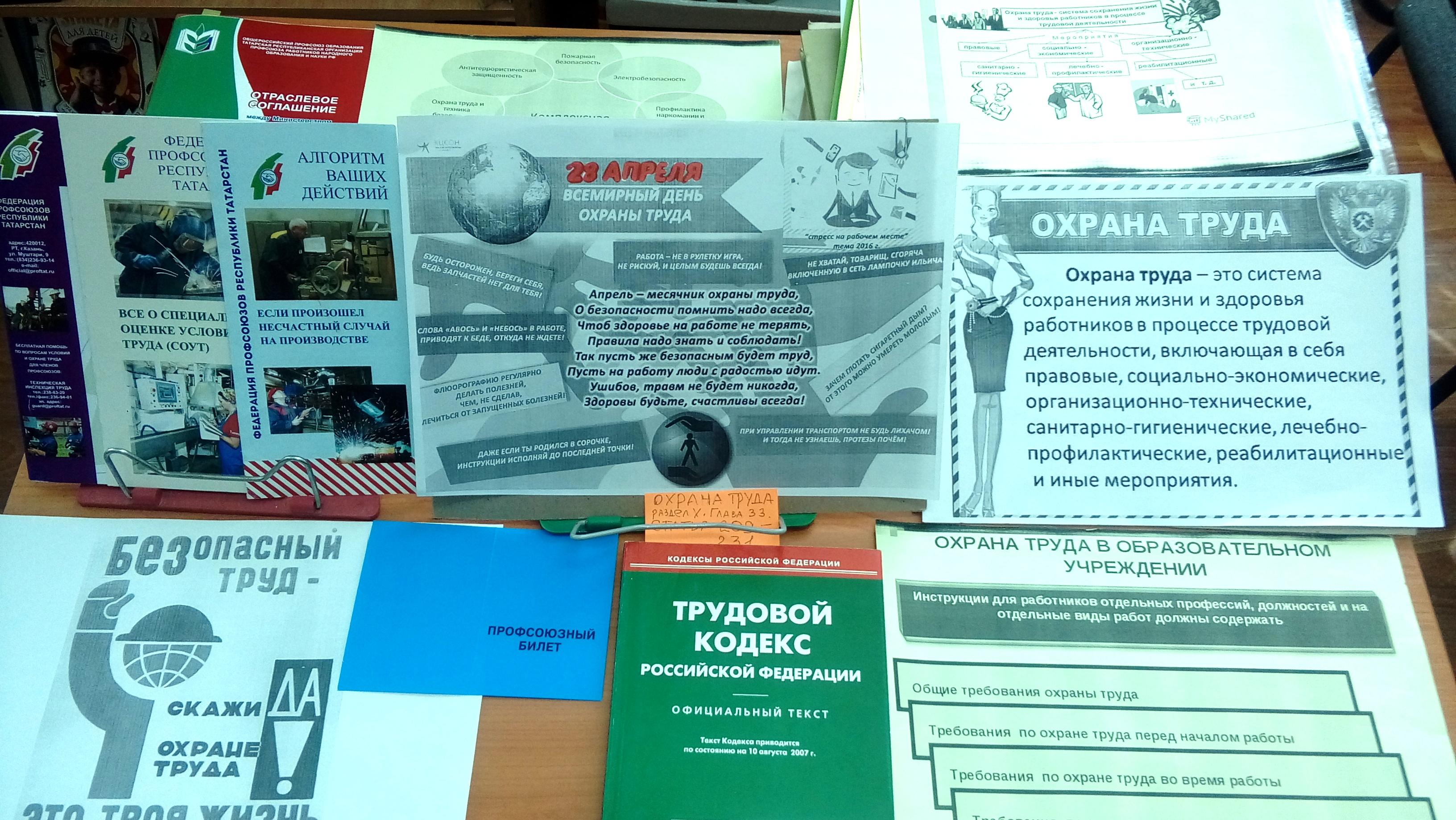 выставка-в-гимназии-охрана-труда-в-обр.учреждении2019