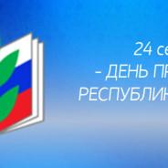 День профсоюзов Республики Татарстан