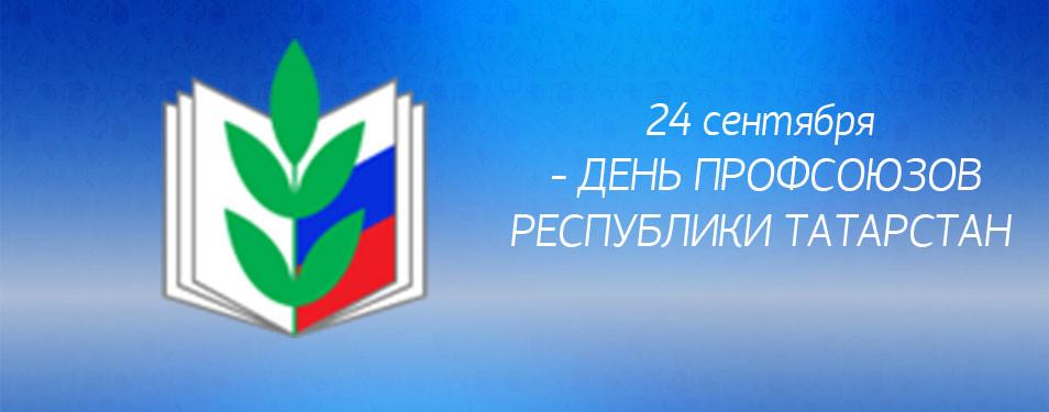 День профсоюзов Республики Татарста...