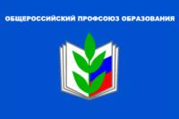 флаг_профсоюза