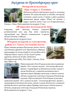 Экскурсии по Краснодарскому краю