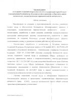 Рекомендации по охране труда — приложение