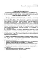 Примерное положение об ответственности работников за нарушение требований охраны труда и мерах, принимаемых в отношении виновных лиц