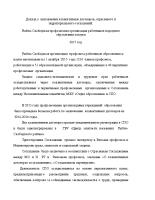 Доклад о выполении коллективных договоров, отраслевого и территориального соглашений за 2015год