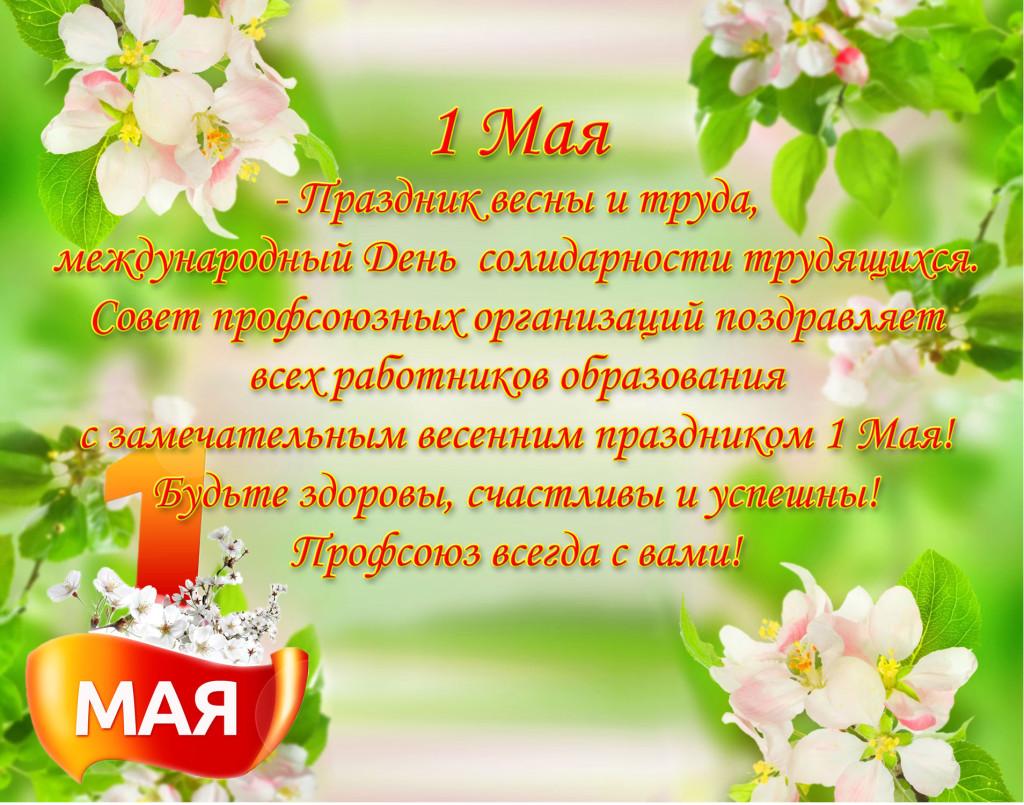 Поздравление-с-1-Мая