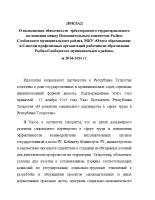 О выполнении трёхстороннего территориального соглашения
