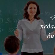 Итоги интернет-акции «Лучшая педагогическая династия»