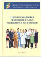 Порядок внедрения профессиональных стандартов в организации — брошюра Федерации Профсоюзов Республики Татарстан>>>