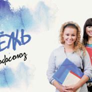Неделя профсоюзных проектов «Молодежь выбирает Профсоюз»