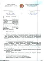Приказ о внесении изменений в Положение о ведомственных наградах МО И НРТ №1572/17 от 02.10.2017.