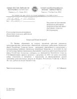 Письмо Министерства финансов РТ