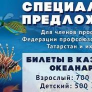 Скидка в океанариум для членов профсоюза