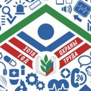 2018 — Год охраны труда в Профсоюзе