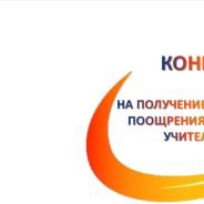 Список грантов, на которые могут претендовать учителя Татарстана в 2018 году