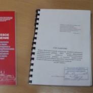 Принятые изменения и дополнения в территориальное Соглашение
