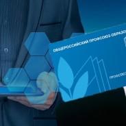 Первый шаг в цифровой Профсоюз