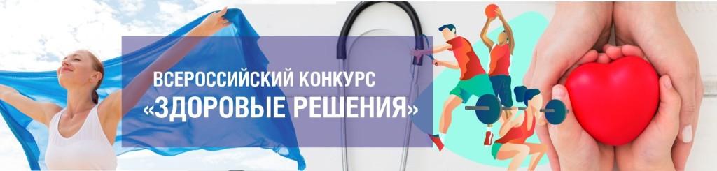 zdorovie_reshenei