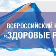 Всероссийский конкурс «Здоровые решения»