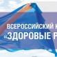 Всероссийский конкурс «Здоровы...