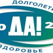 Татарстан присоединится к эстафете здоровья